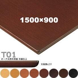 送料無料下穴なし プロ仕様 テーブル天板のみ 【カラー:NA/8N/9N/3N/2N/1N/11N/6T】(T01 W1500×D900mm 天板厚29mm)T-01 オーク天然木突板 木縁仕上 クレス(CRES)DIY