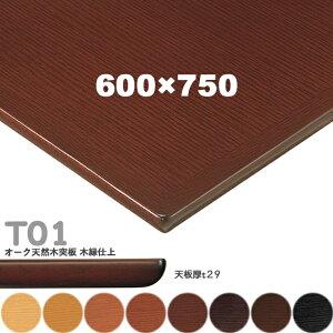 送料無料下穴なし プロ仕様 テーブル天板のみ 【カラー:NA/8N/9N/3N/2N/1N/11N/6T】(T01 W600×D750mm 天板厚29mm)T-01 オーク天然木突板 木縁仕上 クレス(CRES)DIY