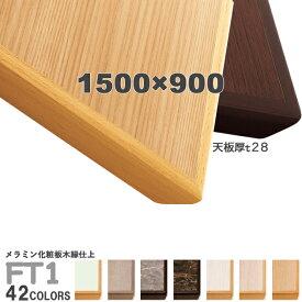 送料無料下穴なし プロ仕様 テーブル天板のみ 【カラー:42色】(FT1 W1500×D900mm 天板厚28mm)メラミン化粧板 木縁仕上 クレス(CRES)DIY