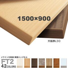 送料無料下穴なし プロ仕様 テーブル天板のみ【カラー:42色】(FT2 W1500×D900mm 天板厚30mm)メラミン化粧板 樹脂エッジ仕上 クレス(CRES)DIY