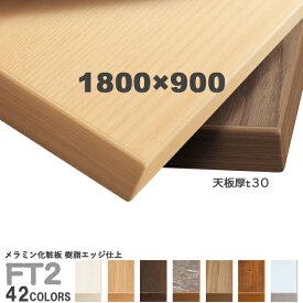 送料無料下穴なし プロ仕様 テーブル天板のみ【カラー:42色】(FT2 W1800×D900mm 天板厚30mm)メラミン化粧板 樹脂エッジ仕上 クレス(CRES)DIY