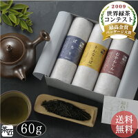 深蒸し煎茶・煎茶・玉露詰め合わせ「茶匠」