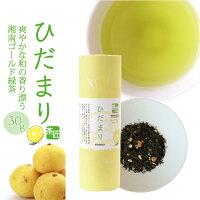 湘南ゴールド緑茶ひだまり30g