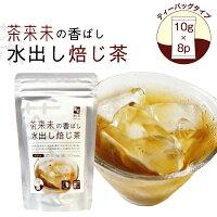 ほうじ茶/「茶来未の香ばし水出し焙じ茶(10g×8包)」ティーバッグ