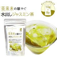「茶来未の華やぐ水出しジャスミン茶(10g×8包)」ティーバッグ