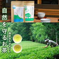 自然を守るお茶