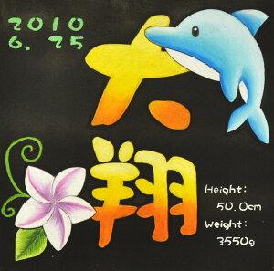 送料無料!誕生ボード(命名表)チョークアートで世界にひとつだけの贈り物・出産祝いにイルカ(二文字)【0603superP5】