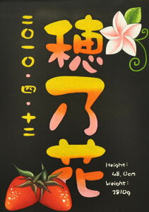 送料無料!誕生ボード(命名表)チョークアートで世界にひとつだけの贈り物・出産祝いにいちご(三文字)
