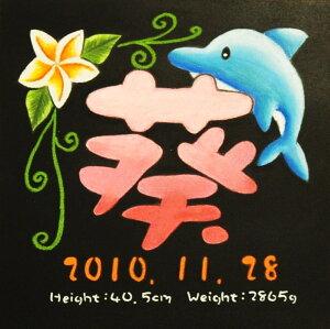 送料無料!誕生ボード(命名表)チョークアートで世界にひとつだけの贈り物・出産祝いにイルカ(一文字)