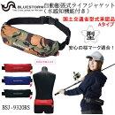 BSJ-9320R【自動膨張式ライフジャケット】(国土交通省型式承認品)・釣りクル−ジング