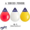 《A-1》【PORYFORM・ポリフォーム】Aシリーズフェンダー球型(27365・25893・25894)A1