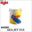 【SEAJET・シージェット015】船底塗料用2L・中国塗料・01499
