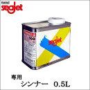 【SEAJET・シージェット】船底塗料用シンナーA0.5L・中国塗料・01492