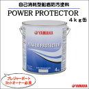 【POWERPROTECTER・パワープロテクター】自己消耗型船底防汚塗料・4kg