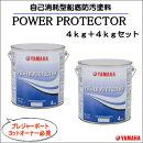 【POWERPROTECTER・パワープロテクター】自己消耗型船底防汚塗料・4kg×2缶SET