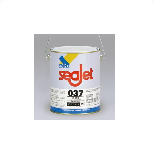 【SEA JET・シージェット037】船底塗料 2L・中国塗料(クルージング用)39585-98 SEAJET037 ボ−ト ヨット seajet