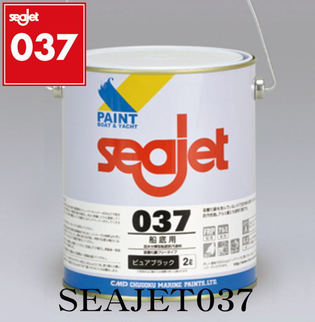 39585-98【SEA JET・シージェット037】船底塗料 2L・中国塗料(クルージング用)SEAJET037 ボ−ト ヨット seajet