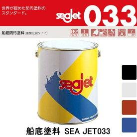 01488-91《売れ筋商品》定期的なメンテナンスに【SEA JET・シージェット033】船底塗料 2L・中国塗料・SEAJET033 大特価 ボ−ト ヨット seajet