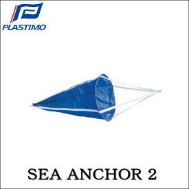 95407【PLASTIMO・プラスティモ】シーアンカー2 Mサイズ