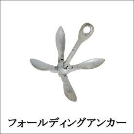 00568【大沢商会オリジナル】フォールディングアンカー6kg