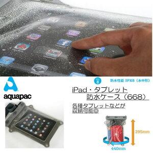 《店頭売れ筋の大人気防水バック》32700【aquapac・アクアパック】小物入れ・アップル社ipadにジャストフィット(機能的な防水ケース)668
