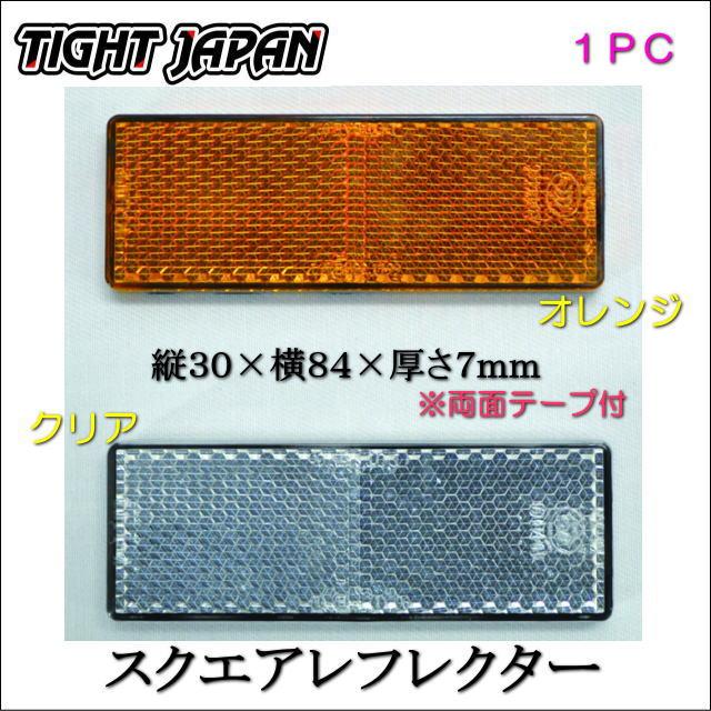 【TIGHT JAPAN・タイトジャパン】1105-03/04スクエアレフレクター(反射板)