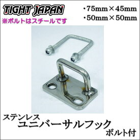 【TIGHT JAPAN・タイトジャパン】0714-02/03ステンレス製ユニバーサルフック