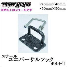 【TIGHT JAPAN・タイトジャパン】0714-00/01スチール製ユニバーサルフック