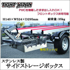 【TIGHT JAPAN・タイトジャパン】ステンレス製サイドストレージボックス 専用ネット付・0704-22