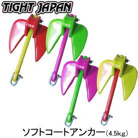 【TIGHT JAPAN・タイトジャパン】0730 ソフトコートアンカー・ジェットの係留に《B級特価商品!!》・ 各4色