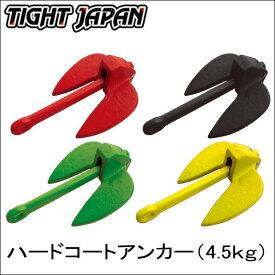 【TIGHT JAPAN・タイトジャパン】0730-05/08/09/17ハードコートアンカー・ジェットの係留に・ 各4色