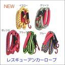【TIGHT JAPAN製・タイトジャパン】レスキューアンカーロープ・カラーが新しくなりました!0715
