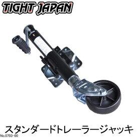 【TIGHT JAPAN・タイトジャパン】スタンダード トレーラージャッキ・0703-00