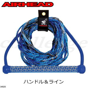 34525《新作》【AIR HEAD・エアヘッド】引っ張り物《WAKEBOARD ROPE・ウエイクボード ロープ》