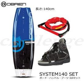【OBRIEN】WAKEBOARD《システムブーツセット・オブライエン》140cm ウェイクボード・ビンディング・ロープの3点セット 初心者に最適♪お買い得!
