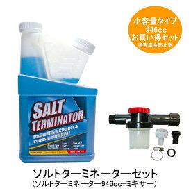90497【SALT TERMINATOR・ソルトターミネーター】946cc&ミキサ−セット