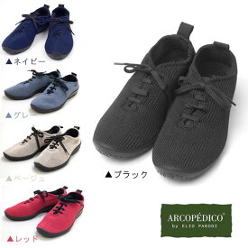 エリオさんの靴 アルコペディコ ARCOPEDICO LS ニットスニーカー ポルトガル製 ブラック/ネイビー/グレー/ベージュ/レッド【送料無料】