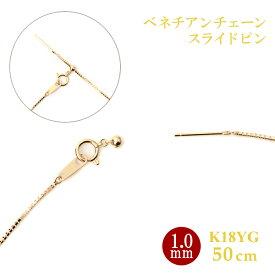 スライドピン ベネチアン チェーン ネックレス k18ネックレス 1.0mm幅 18金イエローゴールド 約50cm K18YG レディース