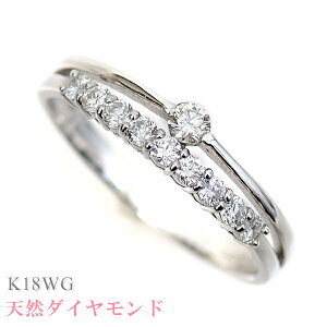 ダイヤモンドリング ホワイトゴールド リング 2連リング調 デザイン スイート10 スイートテン 結婚10周年 指輪 K18WG 18金ホワイト 天然 ダイヤモンド リング 0.3ct 受注生産/納期約4週間【楽ギフ