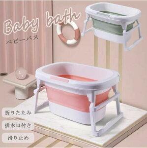 ベビーバス 赤ちゃん浴槽 新生児 猫犬用 風呂桶 収納容易 滑り止め設計  ブルー&グリーン