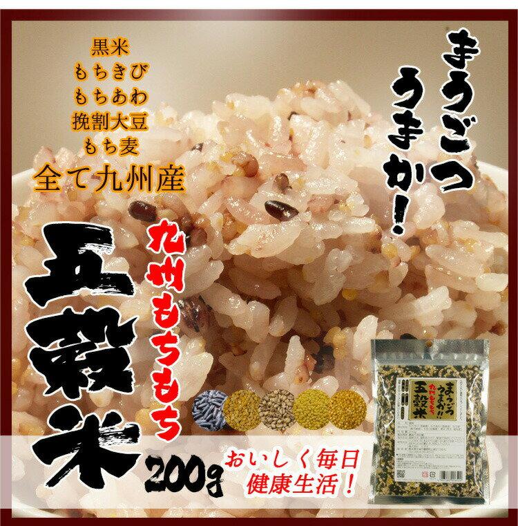 九州産雑穀「まうごつうまか!九州もちもち五穀米」雑穀を毎日食べて健康生活 雑穀飯 200g