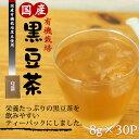 有機栽培 北海道産 黒豆茶ティーパック たっぷり8gx30p【オーガニック】 黒豆 黒大豆 国産