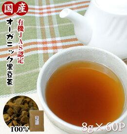 黒豆茶 国産 オーガニック ティーバック 有機 有機栽培 北海道 60包 黒豆 黒大豆 有機黒豆 健康茶 送料無料