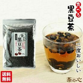 食べる 黒豆茶 230g 国産 黒大豆 北海道産 100% 2段階スチーム焙煎製法 健康茶 送料無料 煎り黒豆 食べる黒豆茶