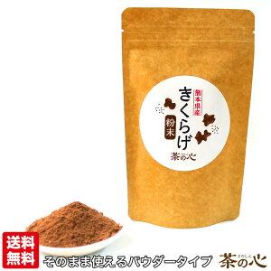 きくらげパウダー 国産 50g きくらげ 粉末 乾燥 パウダー キクラゲ 人吉 熊本 乾燥 みみなば 送料無料 木耳 キザミ 送料込み きのこ キノコ 無農薬