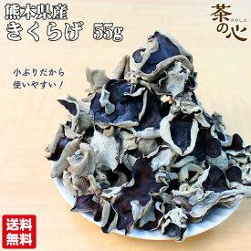 きくらげ 国産 人吉 熊本 乾燥 ミニ ホール 55g 無農薬 家庭用 みみなば 送料無料 こぶりなきくらげ ビタミンD