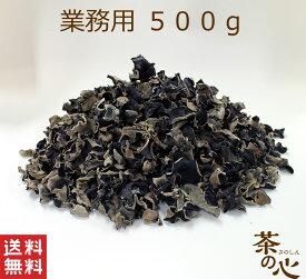 きくらげ 国産 業務用 人吉 熊本 乾燥 ミニ ホール 500g みみなば 送料無料 こぶりなきくらげ