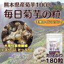菊芋 粒 サプリメント 180粒