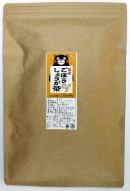 ごぼうしょうが茶 国産 2.5g 30包 九州産 ごぼう茶 生姜 送料無料 ゴボウ茶 ショウガ 健康茶