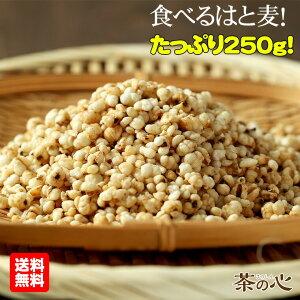 はとむぎ そのまま食べる 250g スナック お徳用 はと麦 ヨクイニン はとむぎの実 はとむみ 送料無料 スーパーフード 雑穀 シリアル